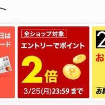 楽天♡パンパース  DEALの記事に添付されている画像