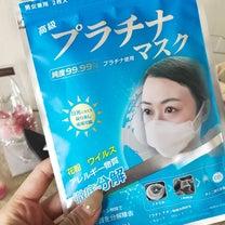 空気中の有害物質を分解!!「高級プラチナマスク」の記事に添付されている画像