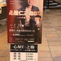 ♡ぢんさんのライブ&トークIN長野~♪行ってきました♡の記事に添付されている画像