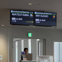 愛媛県へ来ていますの記事に添付されている画像