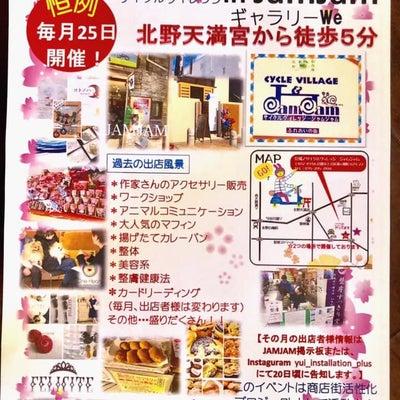 本日はハンドメイドマーケット @JamJamの記事に添付されている画像