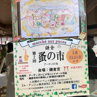 鎌倉蚤の市出店ご報告⭐️の記事に添付されている画像
