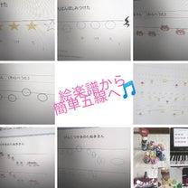 【ピアノ】絵楽譜から簡単楽譜で音符が読めますように♪の記事に添付されている画像