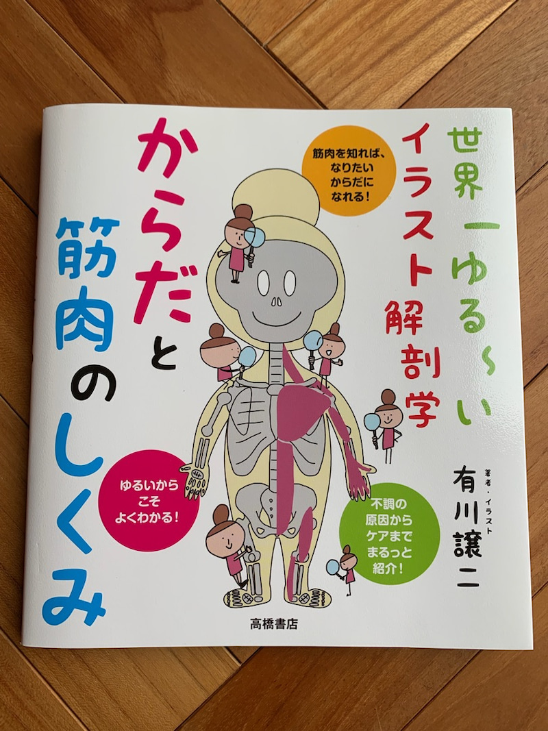 世界一ゆるいイラスト解剖学 からだと筋肉のしくみ ピラティス
