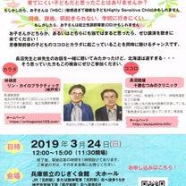 HSP,HSC,起立性調節障害(OD)についての長沼睦雄先生と林先生の講演会に参の記事に添付されている画像