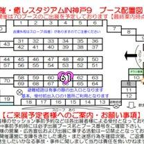 4月7日癒しスタジアムin神戸の記事に添付されている画像