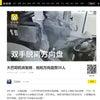 ▼唸声中国映像/バスの運転手が運転中にてんかん発作、乗客がハンドル操作で無事停車の画像