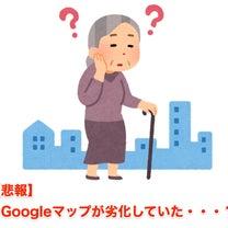 【悲報】 Googleマップが劣化していた・・・? for Amebaの記事に添付されている画像