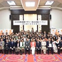 日本母親連盟マザリー設立記念パーティー メイキングの記事に添付されている画像