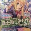 おまたせ!E☆2vol.61読んでみたブログ!の画像