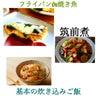 基本コース「和食」年間レッスンメニューの画像