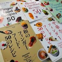 浜裕子の「フィンガーフード・50のレシピ」全5巻シリーズは、1冊にまとまりますの記事に添付されている画像
