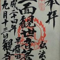 【新宿区】早稲田観音寺の記事に添付されている画像