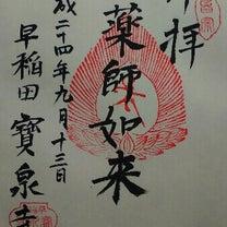 【新宿区】早稲田宝泉寺の記事に添付されている画像
