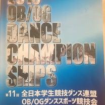 全日本学生競技ダンス連盟 OBOGダンススポーツ競技会の記事に添付されている画像