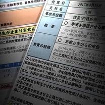 日本郵便、保険勧誘80歳以上自粛へ 新規客対象 苦情受け4月からの記事に添付されている画像