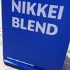 【NIKKEI BLEND】株価連動コーヒーを日本橋で♪の画像