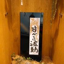 3/25サトミン日記(2)…不思議なご縁(⌒‐⌒)の記事に添付されている画像