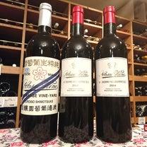 樽熟成赤ワイン3種類ご紹介♪渡邊葡萄園醸造(栃木県)の記事に添付されている画像