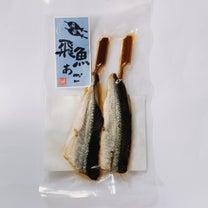 ♪カルディ♪  もへじの おつまみ魚串 あご!の記事に添付されている画像