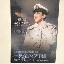 宝塚ライブビューイングで感じる厳しい世界とその魅力の記事に添付されている画像