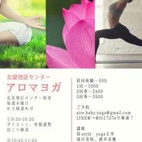サークルM-style yoga 4月の予約、お問い合わせ開始♪の記事に添付されている画像