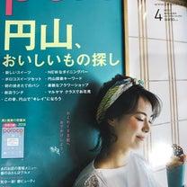 4月号 ポロコの記事に添付されている画像