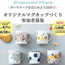 *3/24レッスンレポ☆ゆったりな2レッスンデー♪&キャンペーン予告*の記事に添付されている画像