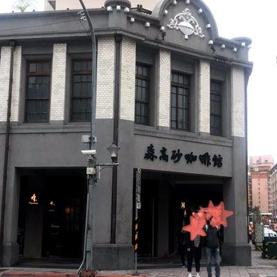 【台北3Days】12:00 台湾産コーヒーを楽しむ 森高砂珈琲店の記事に添付されている画像