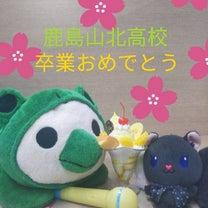 Kさん(鹿島山北高校2019年3月卒業)の記事に添付されている画像