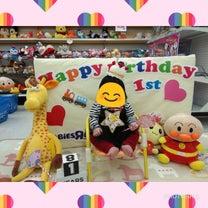 妹ちゃん☆1歳の誕生日☆の記事に添付されている画像