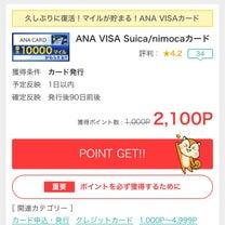 ANA VISA ワイドゴールド と SPGアメックス どっちをメインカードにすの記事に添付されている画像