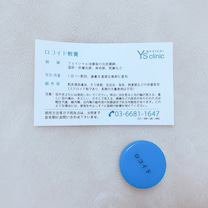 恵比寿YSクリニックでマッサージピールとカーボンレーザー④の記事に添付されている画像