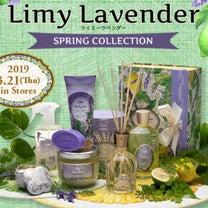 SABONで春に癒されるライムとラベンダーのコレクションが発売の記事に添付されている画像