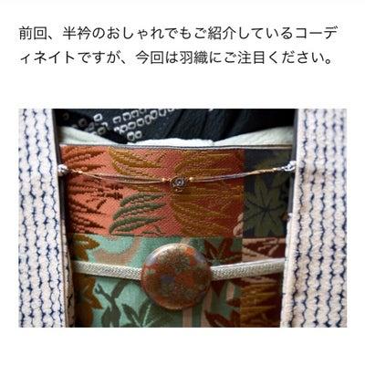 ウェブ版婦人画報に掲載の羽織紐 〜 これ、私のだよね♡の記事に添付されている画像