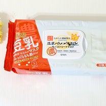 豆乳イソフラボンのモイストシートマスクの記事に添付されている画像