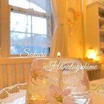 桜の花露姫キャンドルの記事に添付されている画像