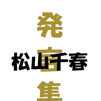 「松山千春 あばら骨が痛んで病院にいく。」S5938の記事に添付されている画像