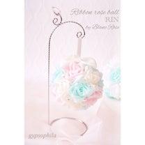 【レッスンレポ】春色♡リボンローズボール RIN by Blanc Roseの記事に添付されている画像