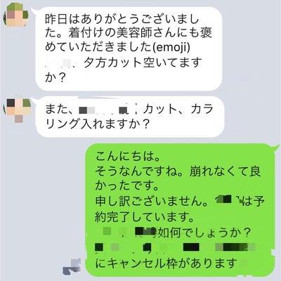 お客様から嬉しいメールを頂きました☆の記事に添付されている画像
