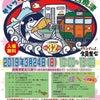 やいづベーカリーサミットIN西焼津の画像