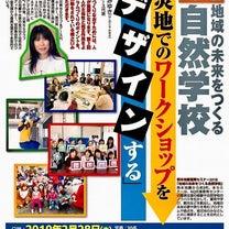 熊本地震復興セミナー2018地域の未来をつくる自然学校のポスターの記事に添付されている画像