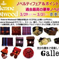 ◆『超豪華Vivienne Westwood マフラー、手袋、ベルトが貰えるノベの記事に添付されている画像