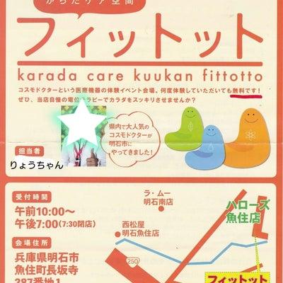 (追記)兵庫県明石市のフィットット会場の宣伝です♪の記事に添付されている画像