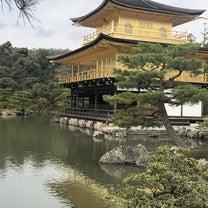 京都旅♪金閣・銀閣・枯山水・清明神社と盛りだくさんの記事に添付されている画像
