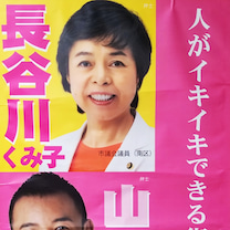 選挙の前にの記事に添付されている画像