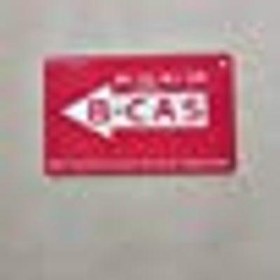 B-CASカードの記事に添付されている画像