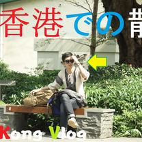 【HongKong】 イケメン韓国男子の香港旅行 日常生活 VLOGの記事に添付されている画像