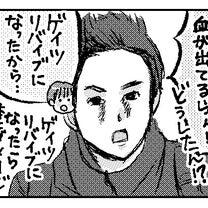 ゲイツ萌え♡①の記事に添付されている画像