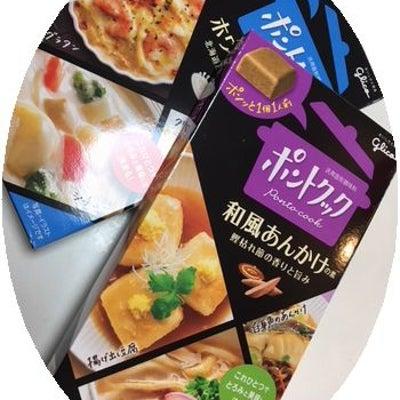「ポントクック」で手軽にお料理♪の記事に添付されている画像